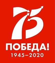75- летие Великой Победе